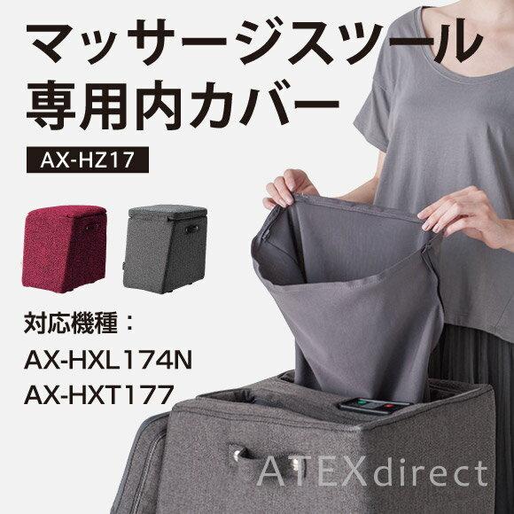 マッサージスツール専用内カバー AX-HZ17ルルド トール TOR アテックス ATEX
