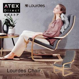 ルルドチェア AX-HIL200 ルルドチェア 椅子 木製 パーソナルチェア 一人掛け ハイバック いす 木製フレーム インテリア 倚子沖縄・離島追加請求あり