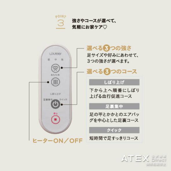 エアブーツマッサージャーAX-HXL206フットマッサージ器アテックスふくらはぎマッサージ機マッサージスツールフットマッサージ機ルルドアテックスATEX※沖縄・離島追加請求あり