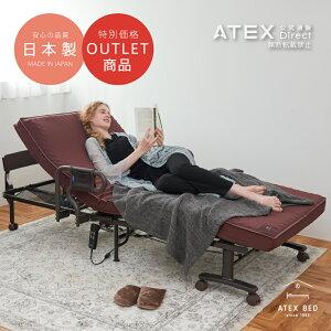 収納式プレミアムベッド 電動WFリクライニングベッド AX-BE735R メーカー直販 日本製 シングル アテックス 電動ベッド ATEX 折りたたみベッド 折りたたみベット ベット 沖縄・離島追加請求あり