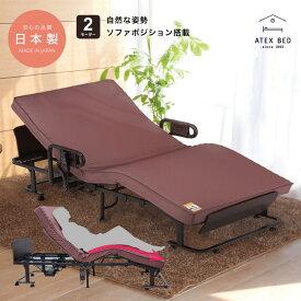 くつろぐベッド収納式AX-BE836 メーカー直販 日本製 アテックス 電動ベッド ATEX 折りたたみベッド 折りたたみベットグリップ付 沖縄・離島追加請求あり