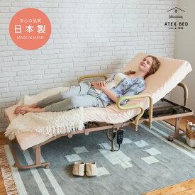 ダイレクト限定 日本製くつろぐベッド収納式AX-BE838 折りたたみベッド 電動ベッド 安心のメーカー直販 シングル アテックス ATEX 折りたたみベッド 折りたたみベット ベット グリップ付
