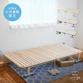 【ダイレクト限定】収納式 桐すのこベッド AX-BF1009