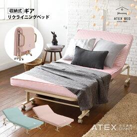 収納式リクライニングベッド AX-BG570 シングル アテックス メーカー直販 折りたたみ 折りたたみベッド 折りたたみベット 折り畳み ベッド ベット 沖縄・離島追加請求あり