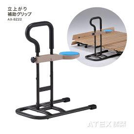 立ち上がり補助グリップ AX-BZ22 シングル アテックス メーカー直販 電動 低床ベッド ベット 沖縄・離島追加請求あり