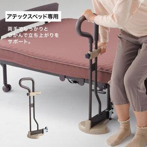 立上がり補助バー AX-BZ35 シングル アテックス メーカー直販 電動 ベッド ベット 沖縄・離島追加請求あり