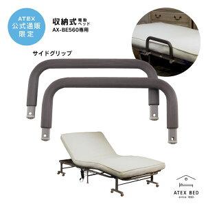 収納式電動リクライニングベッド用 サイドグリップ AX-BZ5602 シングル アテックス メーカー直販 電動 ベッド ベット