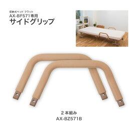 収納式ベッド AX-BG571用サイドグリップ AX-BZ571B 2本セット シングル サイドグリップ アテックス 本体同時購入で 沖縄・離島追加請求あり