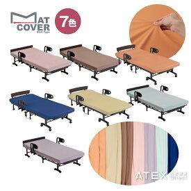 マットカバー ボックスタイプ 収納式ベッド シームレスマット専用 AX-BZ730 アテックス ATEX 沖縄・離島追加請求あり