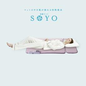 快眠マット SOYO AX-DM050H 涼感寝具 除湿 除熱 ファン 風 アテックス ATEX 沖縄・離島追加請求あり