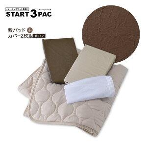 スタートスリーパック シームレスマット専用 綿タイプ AX-DZ7303SCB 洗濯ネット付 シングル 敷パッド ボックスシーツ 2枚セット アテックス メーカー直販 寝具 ベッドカバー電動 ベッド ベット