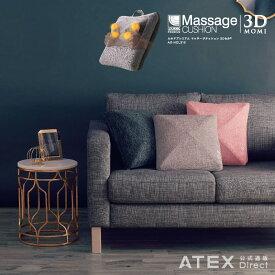 【公式】せやねん!で紹介 ルルドプレミアム マッサージクッション 3Dもみ AX-HCL310 アテックス ATEX 送料・ラッピング無料!