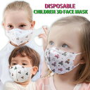 不織布 子供 マスク 20枚入り 四層構造 4層 不織布 使い捨て インフルエンザ 風邪予防 花粉 幼児 キッズ ジュニア 男の子 女の子 花粉症対策 風邪対策 予防 入学 入園 3D 立体