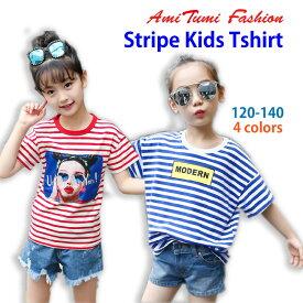 Tシャツ 子供 ストライプ レッド グリーン ブルー ブラック トップス ボーダー 子供服 キッズ 女の子 半袖 プリント