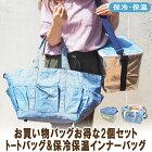 【お買い物バッグ】【レジャーバッグ】【レジカゴ】【エコバッグ】【保冷バッグ】【クーラーバッグ】