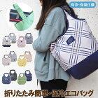 保冷保温,保冷バッグ,ショッピングバッグ,エコバッグ,マイバッグ,折りたたみ