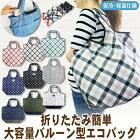 エコバッグ,ショッピングバッグ,マイバッグ,携帯バッグ,保冷バッグ,たためる,