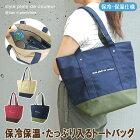 レジャーバッグ,保冷バッグ,トートバッグ,お出掛け用バッグ,