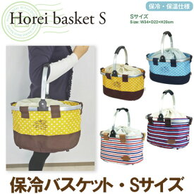 保冷バスケット Sサイズ 保冷保温 保冷バッグ クーラーバッグ レジャーバッグ leisure_basket7 送料無料