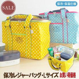 保冷レジャーバッグ Lサイズ 保冷バッグ クーラーバッグ おしゃれ 折りたたみ 大容量 レジカゴ かわいい 保冷 保温