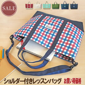 ショルダー付レッスンバッグ 習い事バッグ 子どもバッグ トートバッグ キッズバッグ 塾バッグ 通学バッグ A4 アウトレット 送料無料