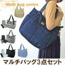 【マルチバッグ】トートバッグ・巾着ポーチ・マルチシート・3点セット