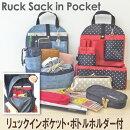 【インナーバッグ】【バッグインバッグ】【便利グッズ】【おしゃれ】リュックインポケット