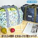 エコバッグ保冷 買い物バッグ okaimono_b bag お買い物カゴ レジカゴ型 折りたたみ 保冷バッグ おしゃれな巾着ショッ…