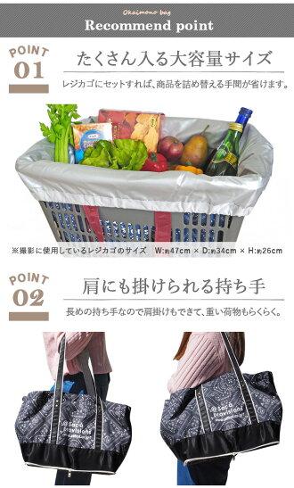 エコバッグレジカゴ保冷バッグお買い物バッグレジカゴバッグ保冷保温お買物折りたたみおしゃれ大容量保冷エコバッグ保冷保温レジカゴ型バッグ