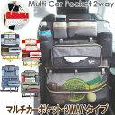 マルチカーポケット・2wayバッグタイプ・ドライブポケット【シートポケット】