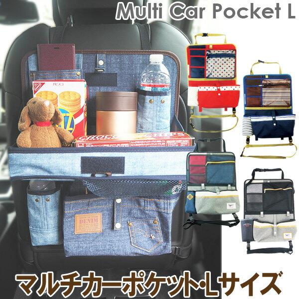 マルチカーポケット・Lサイズ【ドライブポケット】【シートポケット】