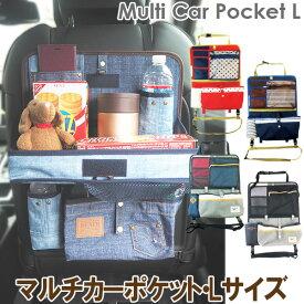 ドライブポケット Lサイズ マルチカーポケット シートポケット 食事トレイ 車内収納 ホルダー 多機能 収納ポケットティッシュ入れ ティッシュボックス