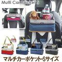 マルチカーポケット・Sサイズ・ドライブポケット【シートポケット】