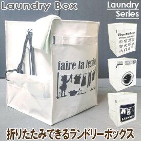 ランドリーボックス 洗濯用品入れ 洗濯もの入れ 洗濯グッズ収納 ランドリーボックス ランドリーバッグ ランドリーバスケット 折りたたみ 送料無料