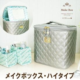 メイクボックス・ハイタイプ メークボックス コスメボックス 送料無料