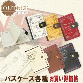 パスケース各種 アウトレット パスケース 定期入れ 財布 送料無料