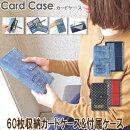 ■カードケースLサイズ■【カード入れ】【カードホルダー】【かわいい】【おしゃれ】【大容量】