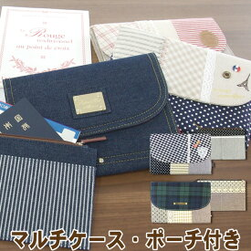 マルチケース 母子手帳ケース ポーチ付 パスポートケース 通帳ケース かわいい 便利 送料無料