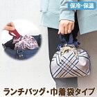 巾着袋,きんちゃく袋,ランチバッグ,ランチバック,保冷バッグ,お弁当袋,保冷保温,