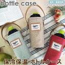 ボトルケース・グレイニー 保冷保温 ペットボトルケース ペットボトルカバー ペットボトルホルダー 送料無料