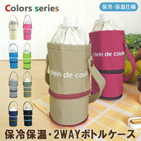 ボトルケース・2WAYタイプ colors 保冷保温 ペットボトルカバー ペットボトルホルダー 2サイズ対応 送料無料