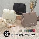 ランチバッグ ポーチタイプ カラーズ 保冷バッグ ランチバック 保冷ランチバッグ お弁当 バッグ お弁当袋 バックイン…