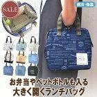 ランチバッグ,ランチバック,保冷バッグ,お弁当バッグ,保冷保温,ランチワイヤーバッグ