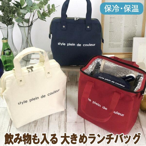 ランチワイヤーバッグ・Lサイズ colors 保冷保温 ランチバッグ 保冷バッグ お弁当 送料無料