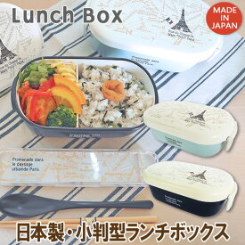 小判型ランチボックス 一段式 弁当箱 小判型 電子レンジ対応 食洗機対応 パリジャン