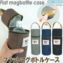 フラットマグボトルケース grainy 保冷保温 ボトルカバー ペットボトルカバー ペットボトルホルダー 送料無料