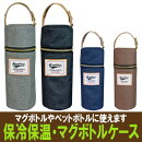 ペットボトルカバー,ペットボトルホルダー,ペットボトルケース,マグボトルカバー,保冷,保温,