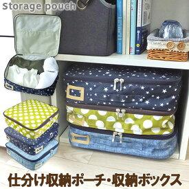 仕分け収納ポーチ 衣類収納 カラーボックス収納 衣替え 収納ケース