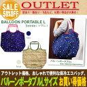 【アウトレット】【保冷バッグ】【ショッピングバッグ】【エコバッグ】【折りたたみ】バルーン ポータブルLサイズ
