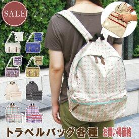 各種トラベルバッグ・携帯用ポーチ付き アウトレット 修学旅行 ショルダーバッグ バックパック